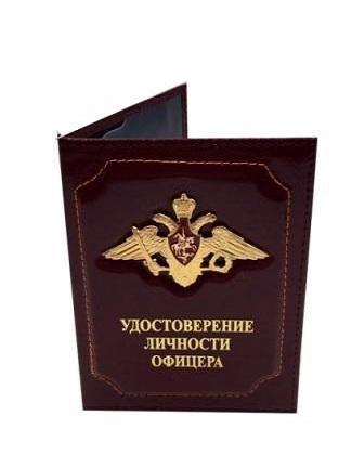 oblozhka-dlya-udostovereniya-lichnosti-ofitsera-bordo