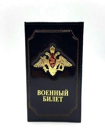 oblozhka-dlya-voennogo-bileta-chernyj